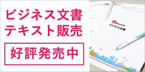 画像:インソースの新人研修 ビジネスマナー本の販売